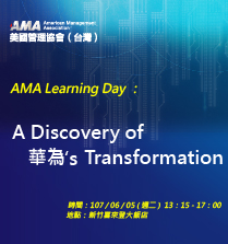 AMA Learning Day :A Discovery of 華為´s Transformation