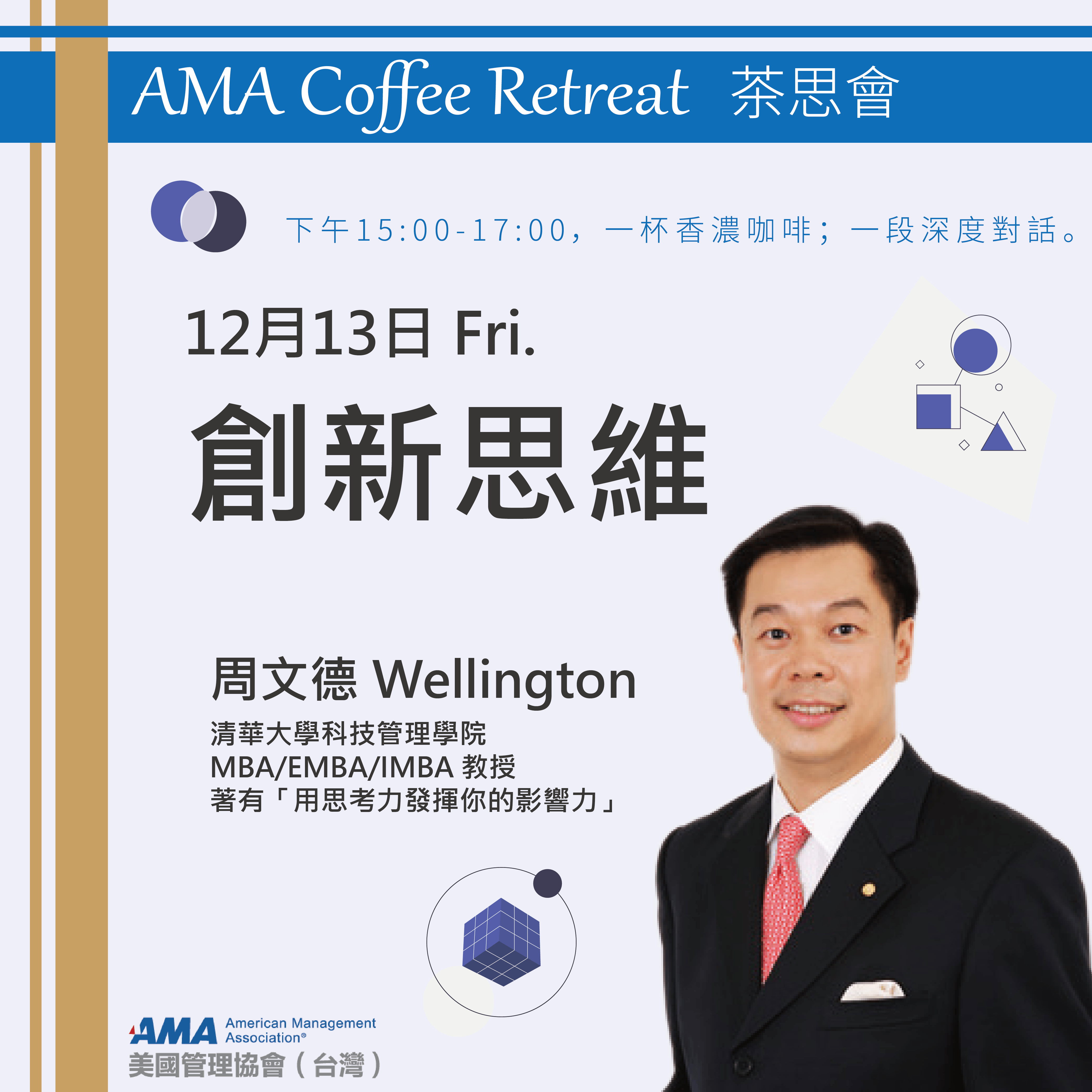 AMA Coffee Retreat 茶思會#4